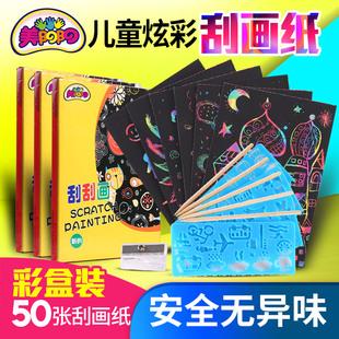 刮画纸儿童炫彩包邮100张涂鸦a4刮刮画本手工DIY制作创意彩沙沙画价格