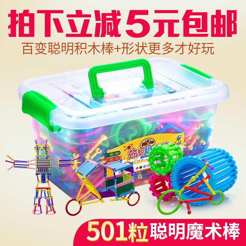 儿童聪明魔术棒积木塑料3-6-7-8-9-10周岁男孩益智力开发拼装玩具