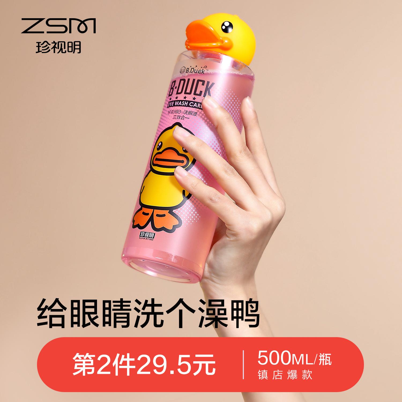 【渠道专属】 珍视明小黄鸭洗眼睛液清洁眼部护理液500ml