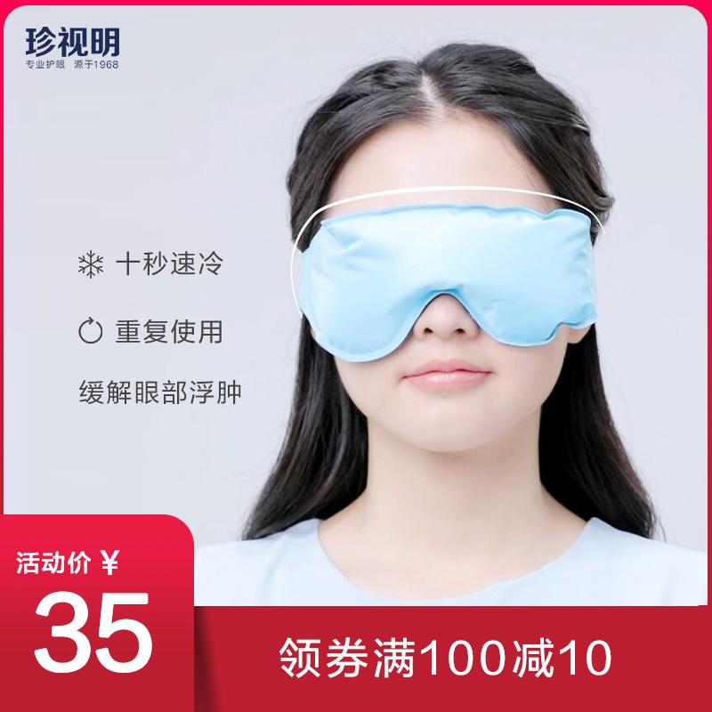 珍视明冰敷冰袋眼罩睡眠遮光睡觉男女缓解眼疲劳双眼皮术后冷敷