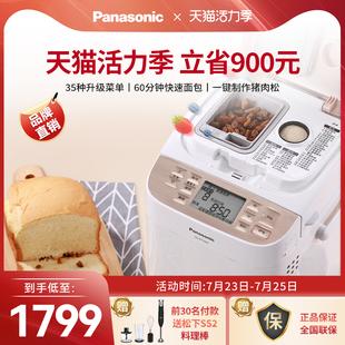 松下PT1001变频面包机家用全自动小型和面发酵揉面多功能肉松机