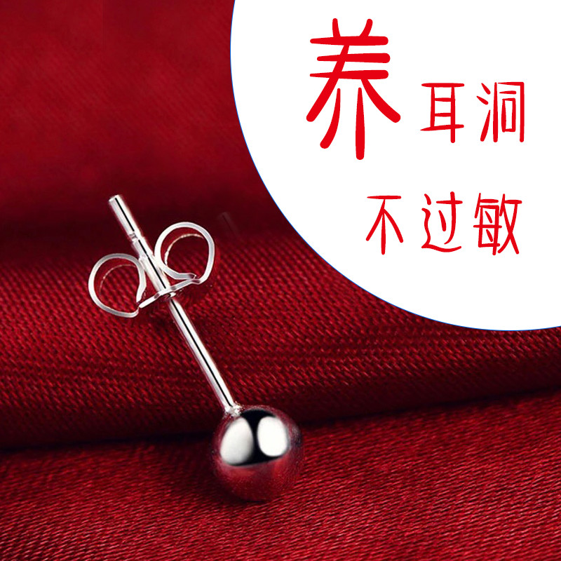 S990 pure silver foot silver ear nail men and women raise ear hole silver beans simple and elegant momentum promotion