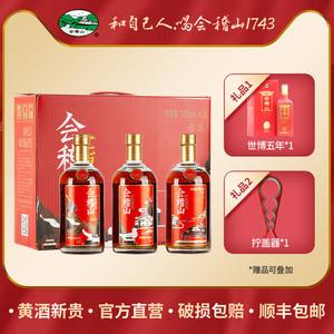 会稽山黄酒绍兴黄酒整箱会稽山1743礼盒500ml*3瓶装半干型花雕酒