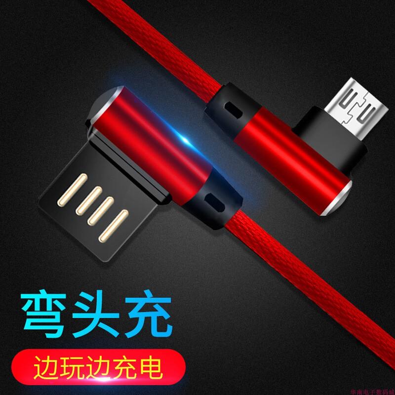 USB线充