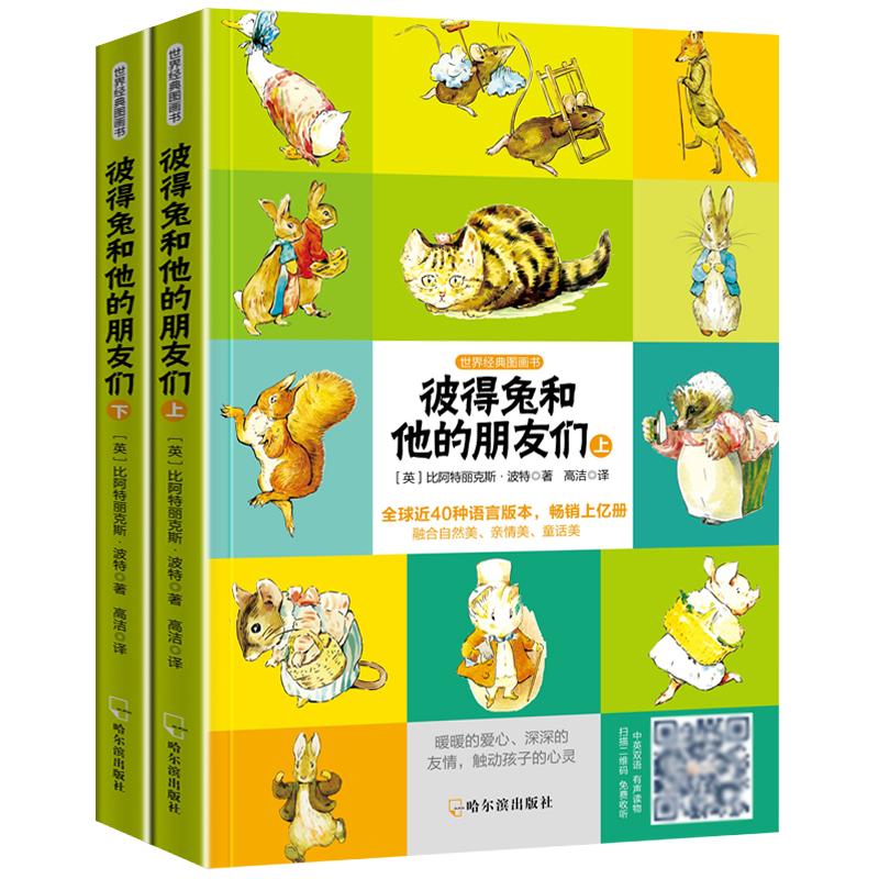 中英双语 彼得兔的故事绘本儿童绘本3-6-12周岁故事书畅销书籍 童话带拼音一年级二年级小学生课外阅读比得兔故事 书7-10