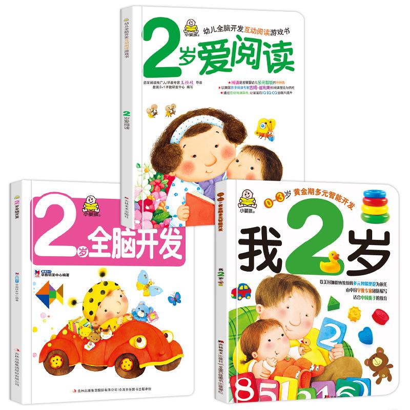 全套3册 2岁宝宝全脑潜能开发 启蒙认知早教书 幼儿园小班二三岁儿童读物逻辑思维左右脑益智力训练亲子游戏图书籍1-3-4-5-6