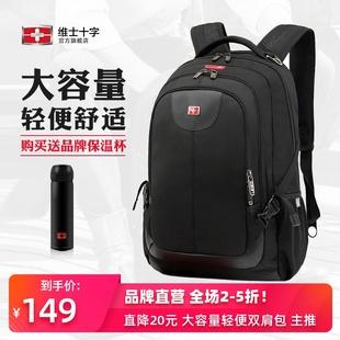 维士十字双肩包男商务旅行出差休闲电脑包高中生书包大容量男背包价格