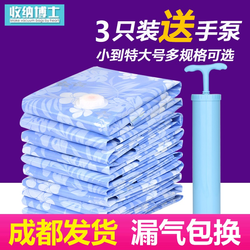 Three hand pumps, dormitory artifact vacuum compression storage bags, extra large quilts, clothes, packing bags