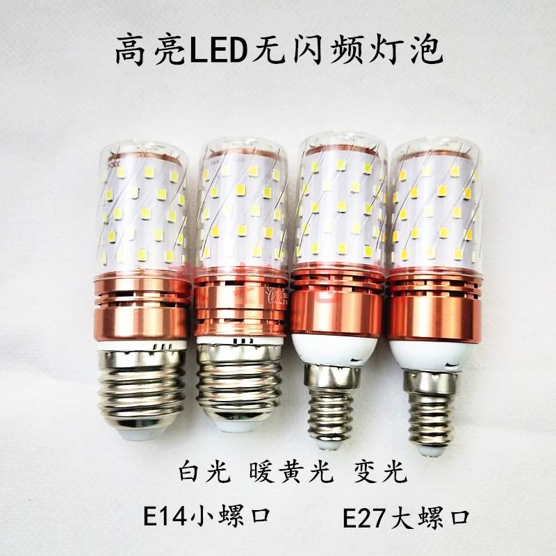家用客厅吊灯水晶灯LED变光无闪频E14 220V12W光头强灯泡螺口灯泡