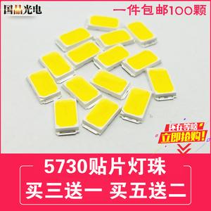 SMD进口LED5730 5630贴片灯珠 0.5W发光二极管光源大功率灯珠包邮