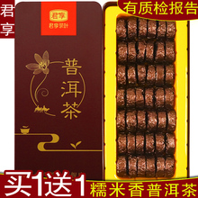 Buy 1 and send 1 500g glutinous rice Xiangpu Er Tea Xiaotuo Tea Yunnan ripe tea cake Tuojun enjoy black tea gift box
