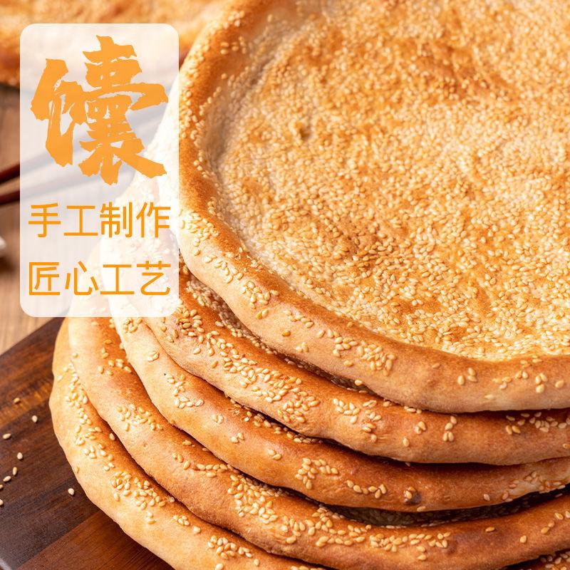 新疆鸡蛋馕烤馕传统手工芝麻油酥