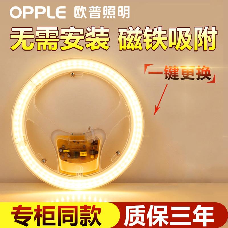 欧普led灯吸顶灯灯芯改造灯泡圆形灯条替换光源环形灯管灯盘三色