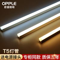 欧普照明T5灯管长条灯ledt5一体化led灯管灯条日光灯一体式led灯