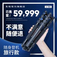 思锐A1005单反照相机三脚架 微单摄影摄像便携三角架手机自拍支架单反相机旅行三脚架云台套装可反折变独脚架