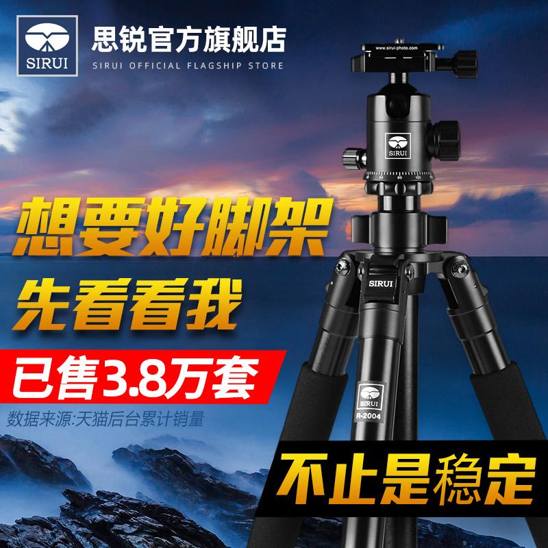 SIRUI思锐R2004相机三脚架单反专业稳定摄影摄像机支架手机微单照相机配件球形云台便携铝合金三角架投影仪架