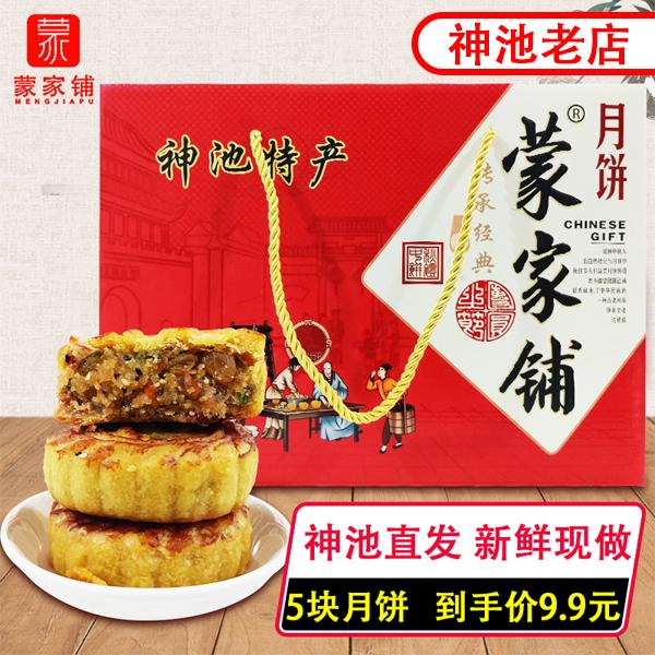 蒙家舗山西特産の神池月餅中秋胡麻油五仁伝統手作り月餅20個のセット