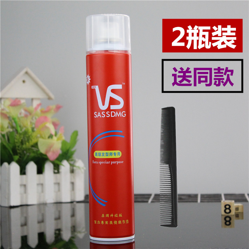 (用1元券)佰仕通干胶发胶造型喷雾强力持久定型清香男女发蜡发泥发廊专用