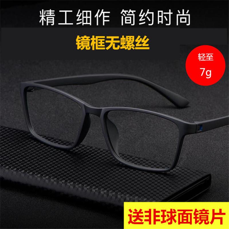 新款超轻TR90近视眼镜无金属无螺丝全塑料镜框配树脂镜片男平光镜