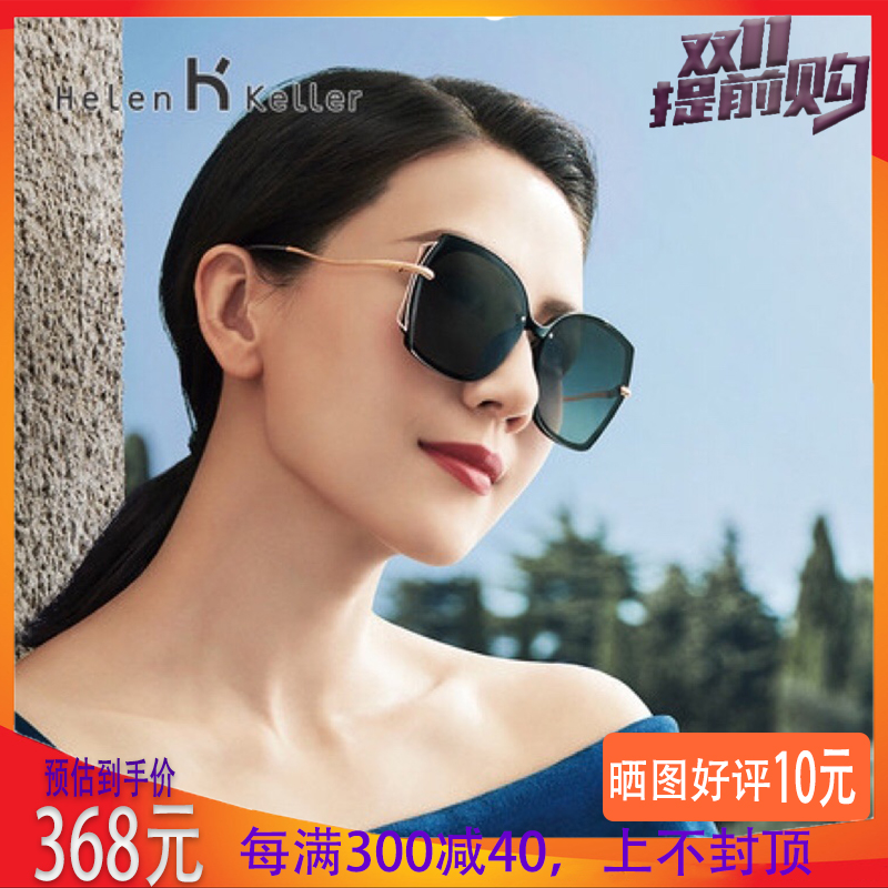 Helen Keller Sunglasses female large frame anti ultraviolet Sunglasses 2020 butterfly button square polarized myopia 8928