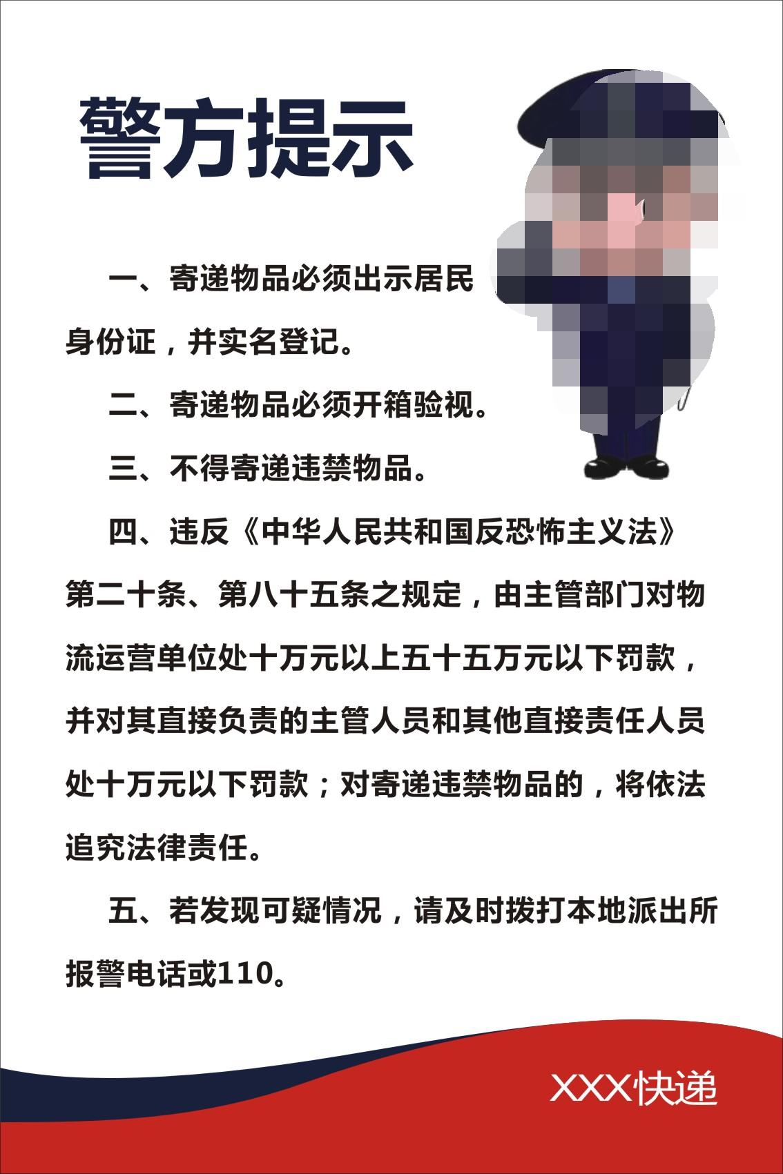 765海报印制展板写真宣传栏777快递行业实名制规定温馨警方提示