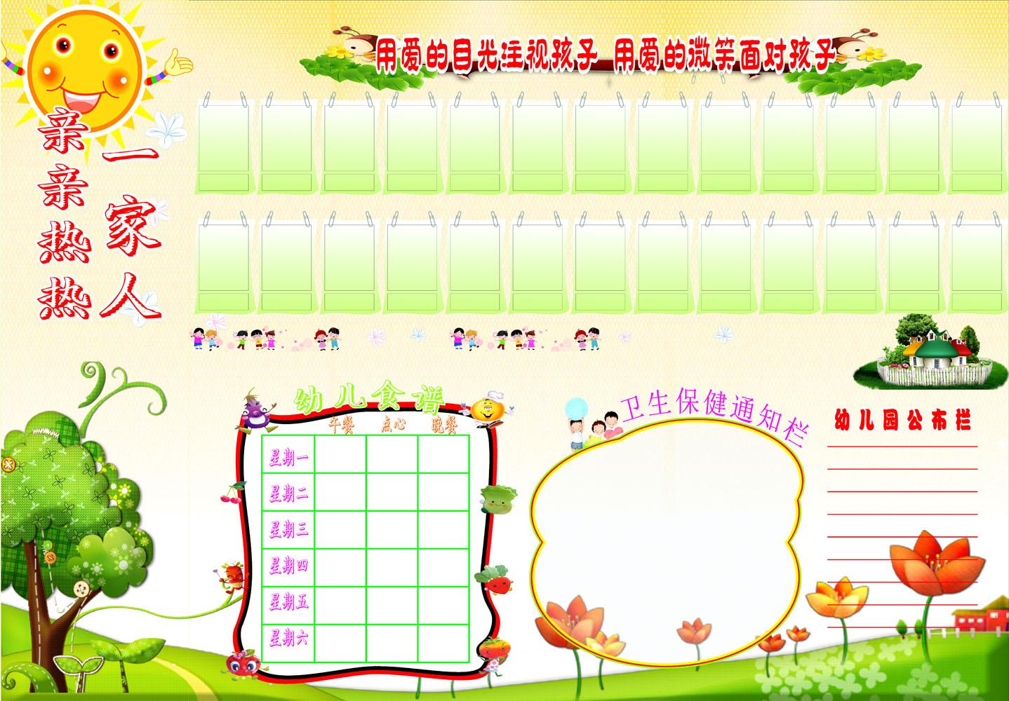649画布海报展板喷绘素材贴纸547幼儿园宣传栏每周食谱卫生保健图