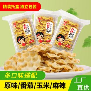 海玉小珍珠石頭餅乾880g小包裝整箱包郵饃片零食吃多口味山西特產