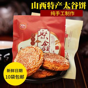 聚鑫昌太谷饼 美食糕点早餐面包零食70g单包山西特产特价10袋包邮