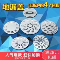 不銹鋼密封無孔地漏蓋子蓋片蓋板圓形 防臭 封死蓋 洗衣機蓋子