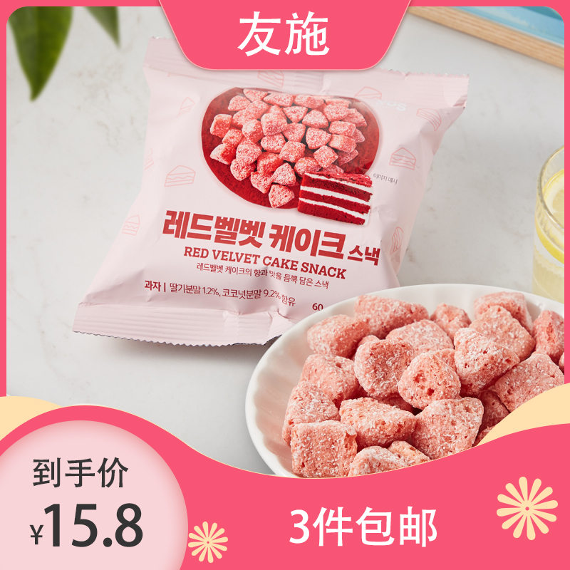 Yushi youus red velvet cake flavor Korean imported snack wanghong office leisure puffing 60g