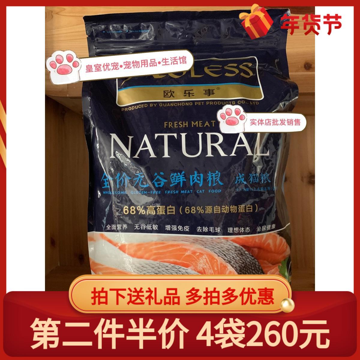 欧乐事猫粮全价无谷低敏鲜肉成猫粮去除毛球泌尿健康2.5kg5斤包邮