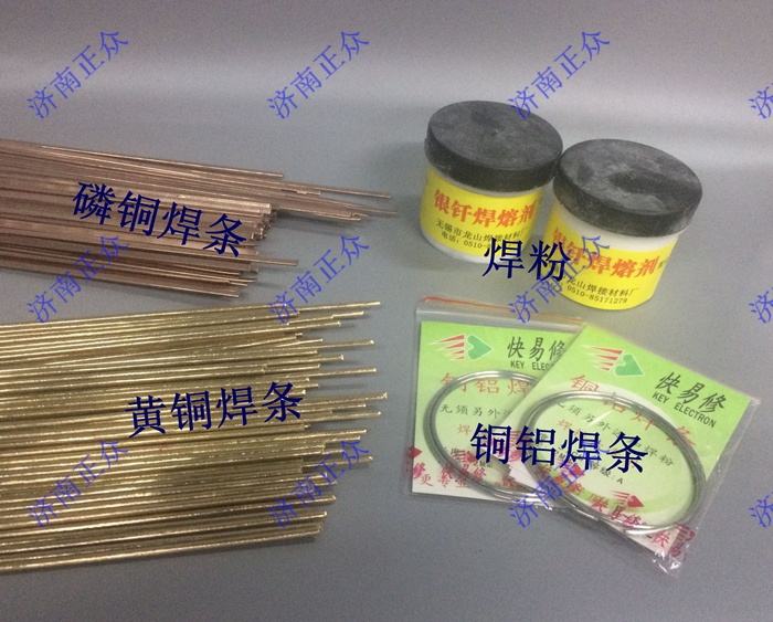 高磷铜紫铜焊条 黄铜铝焊丝 制冷冰箱空调冰柜用铜丝 焊粉助焊剂