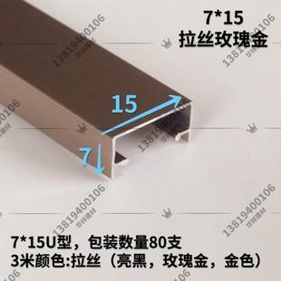 背景墙铝合金镶嵌线条黑钛金拉丝金属玫瑰金U型槽U型条压装饰收边