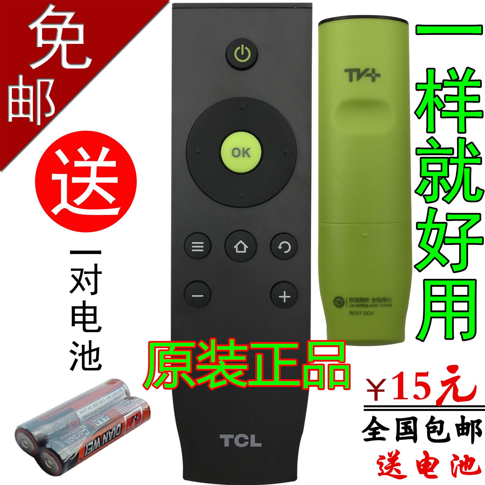 Оригинал TCL телевидение пульт RC07DC11 RC07DC12 L32/40/42/48A71C D55A261
