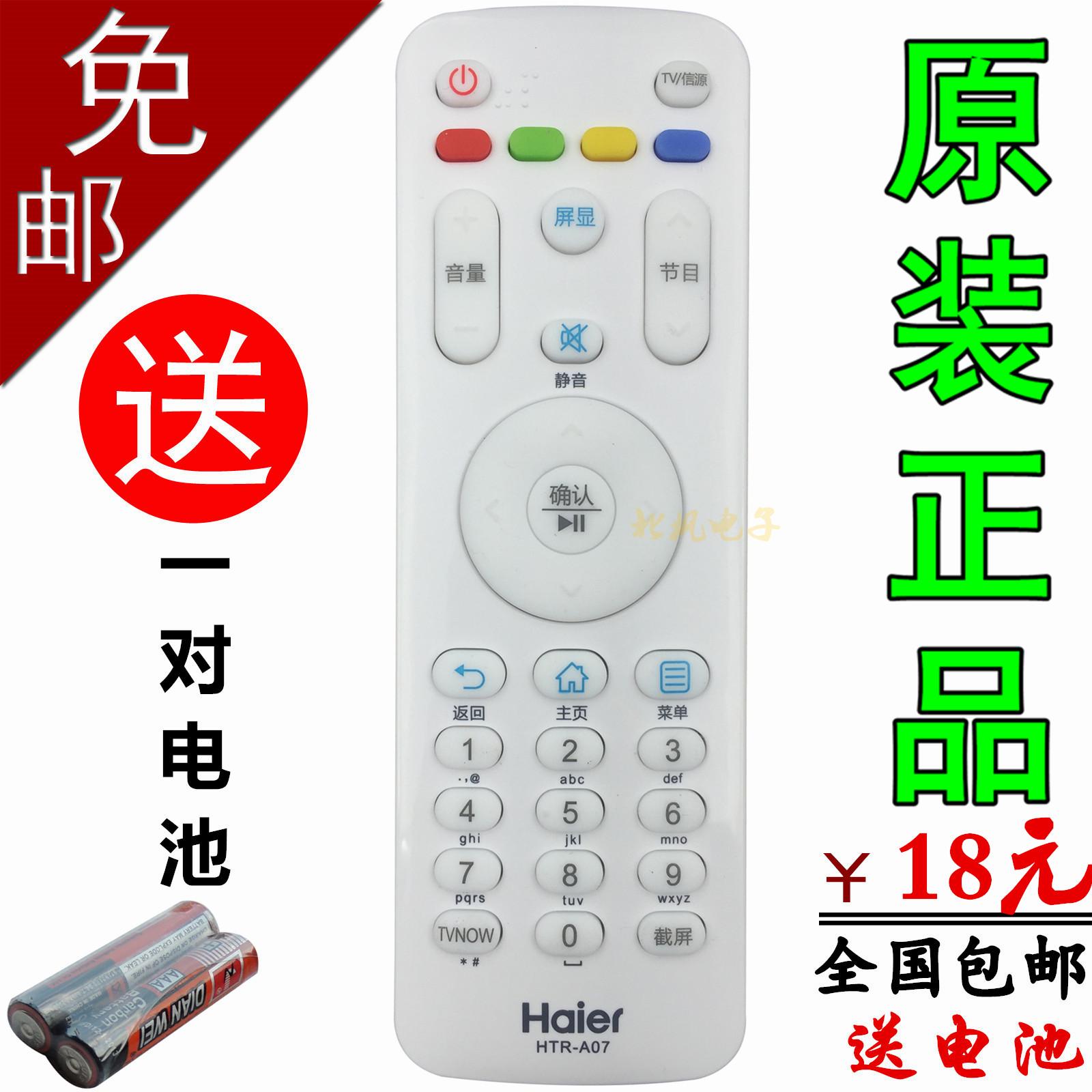 包邮!原装海尔电视机遥控器HTR-A07通A07M LE55A7100L 32A7100L