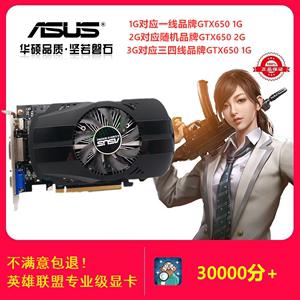 影驰七彩虹GTX650 1G 2G独显英雄联盟游戏台式机电脑LOL显卡