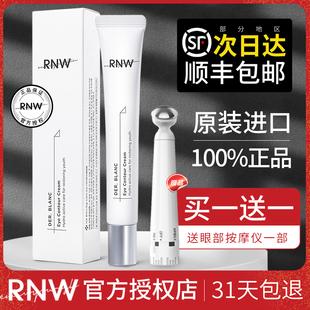韓國RNW眼霜淡化黑眼圈細紋去眼袋抗皺補水保濕學生官方旗艦正品