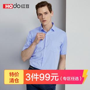 3件99元】红豆男夏商务正装纯色短袖衬衫中青年职业装白衬衣2009