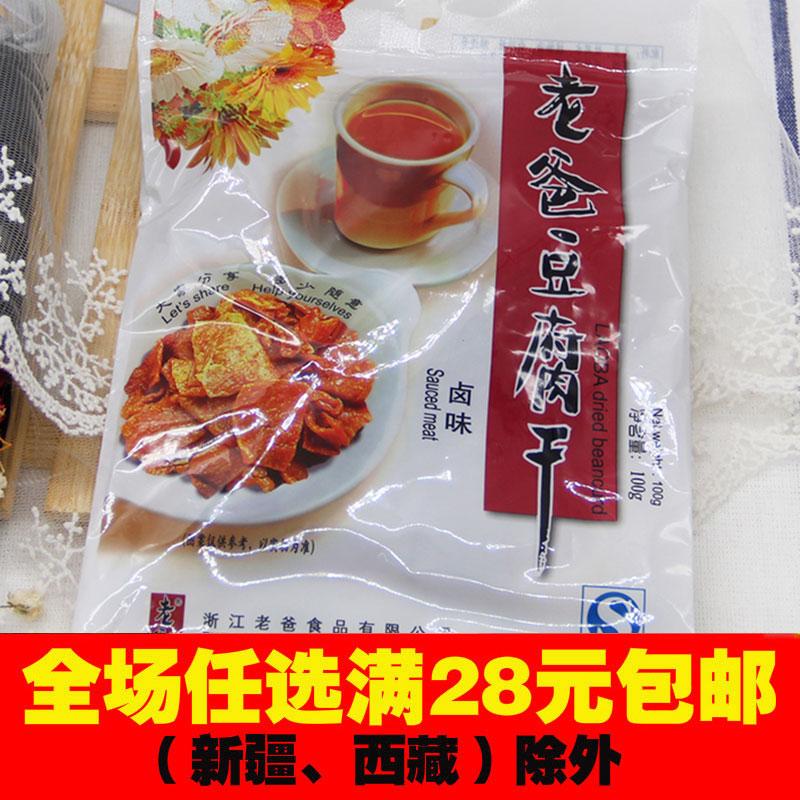 浙江特产卤味肉汁老爸豆腐干零食休闲小吃100g装五香卤豆干 包邮