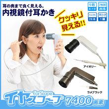 薄い腹薄いが結合した日本は、名誉の耳の毛の粘着性をLED耳垢7400個のピクセルのクリーニング内視鏡可視化掘る耳かき耳の中にインポート耳