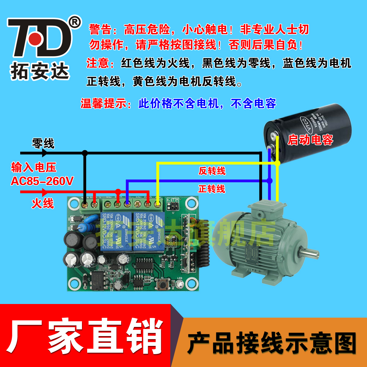 Wireless set remote control reverse motor speed switch 220 V motor gear remote controller small forward and reverse