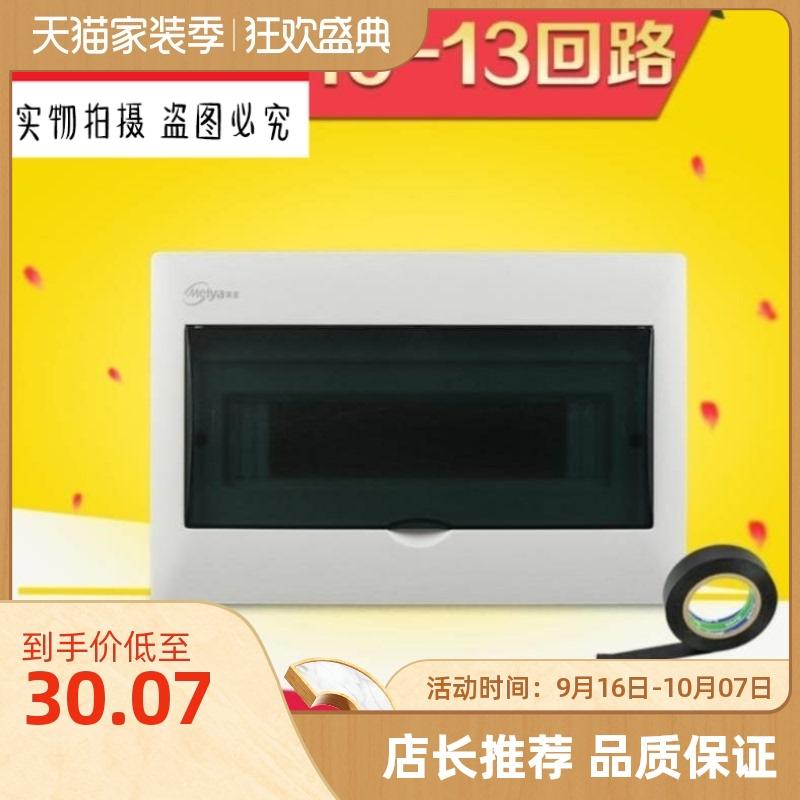 小型家用配电箱电控暗装套装盖面板