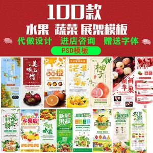 果蔬生鲜水果蔬菜店开业打折促销活动易拉宝X展架psd设计素材模板