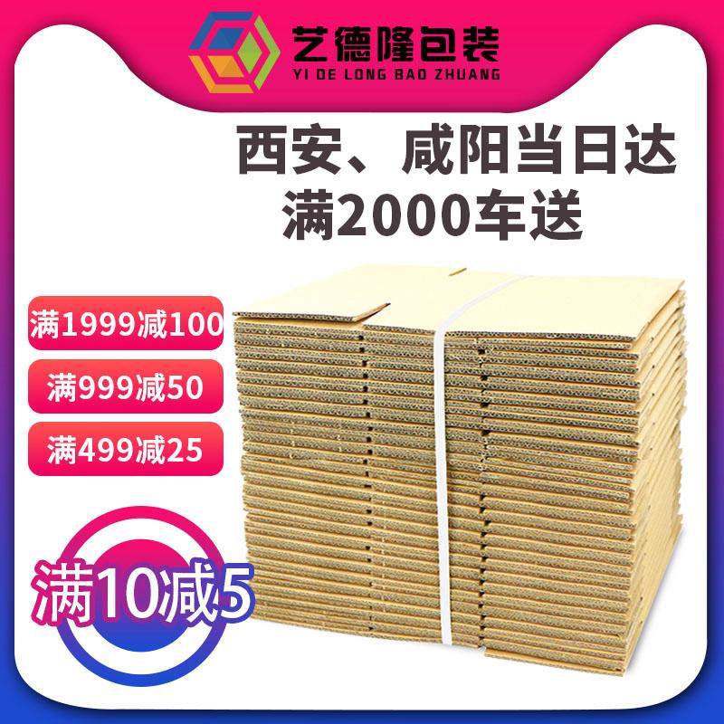 藝隆包裝淘寶快遞紙箱子物流發貨包裝紙盒小箱子特硬加強批發定做