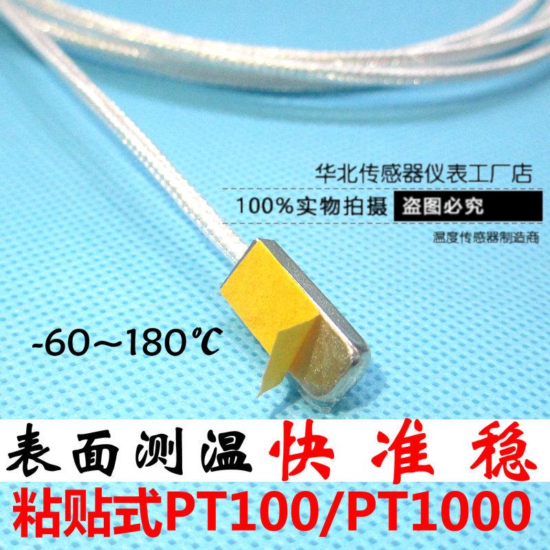 粘贴式pt100铂热电阻 贴片温度传感器表面探头 进口PT1000芯片