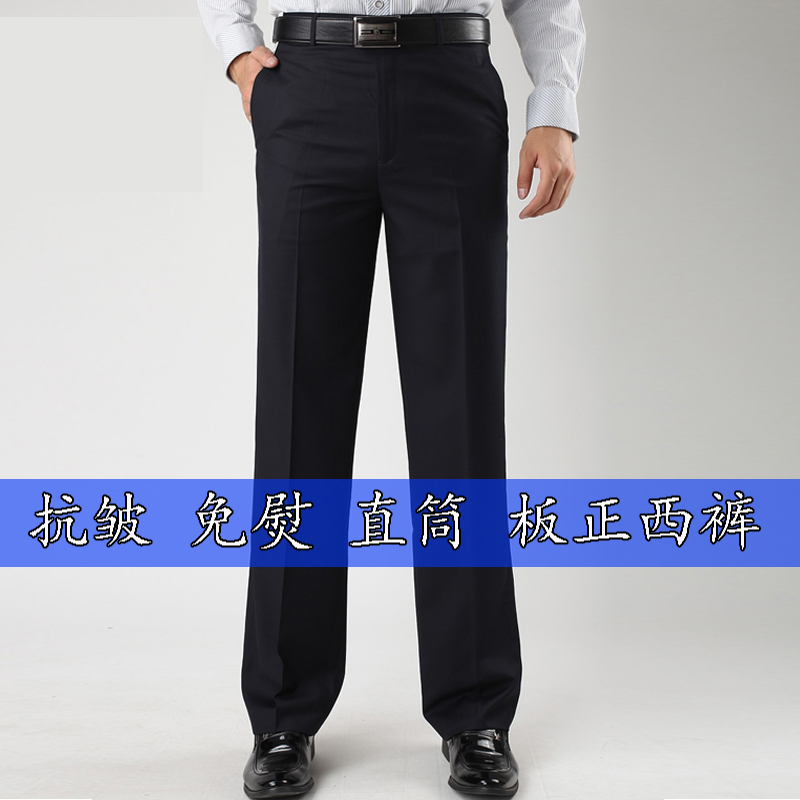 Mens trousers no iron anti wrinkle mens trousers business professional formal wear mens straight pants for work