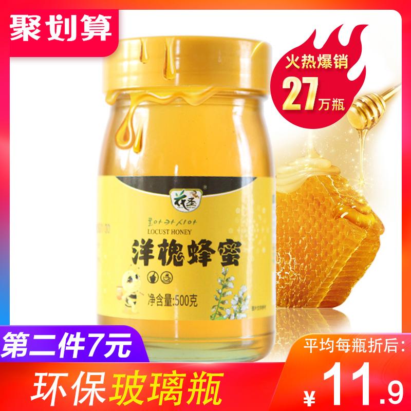花圣洋槐500g纯正天然取自产蜂巢蜜