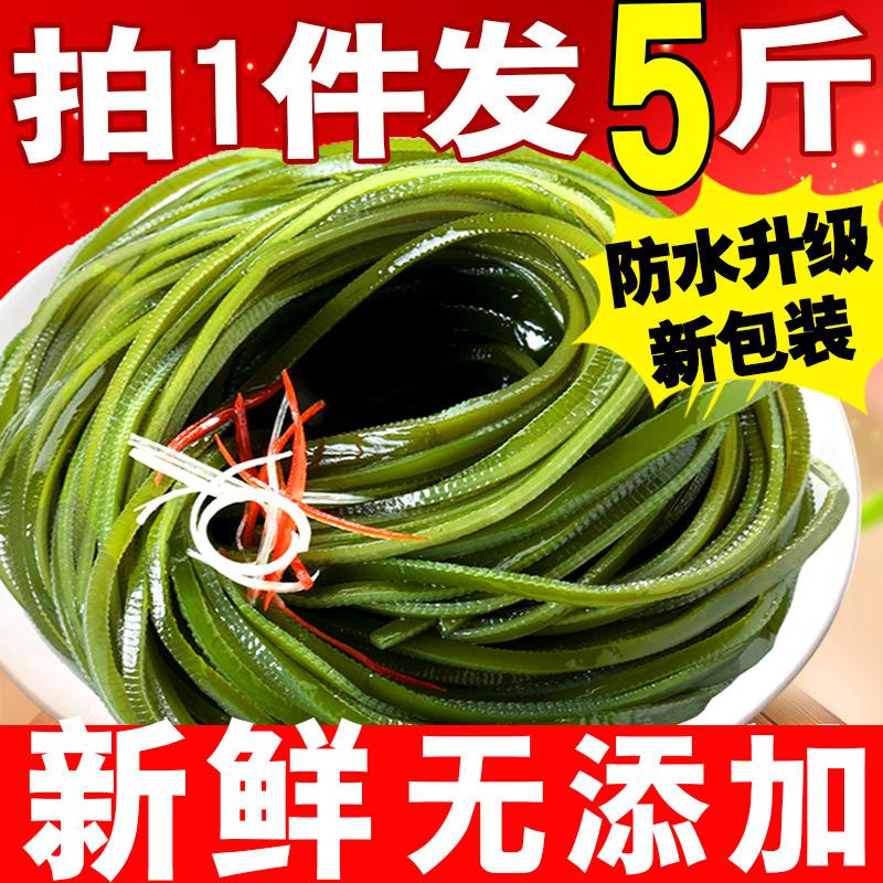 【净重5斤】荣成海带盐渍海带丝2500g昆布丝出口级好丝新鲜海带