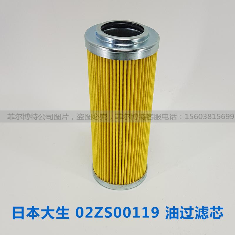 日本大生 02ZS00119 油过滤器制冷螺杆机压缩机冷库空调机组滤芯