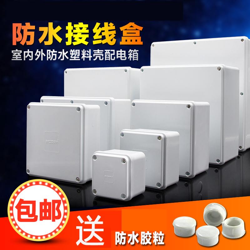 防水接线盒 监控室外abs户外塑料光伏分线盒 控制电器盒 电源盒